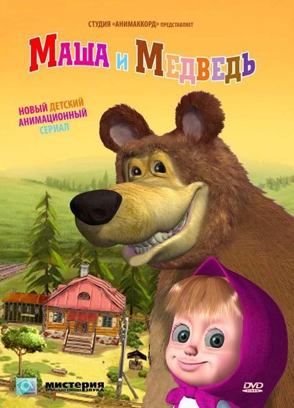 2010, Маша и Медведь новые серии
