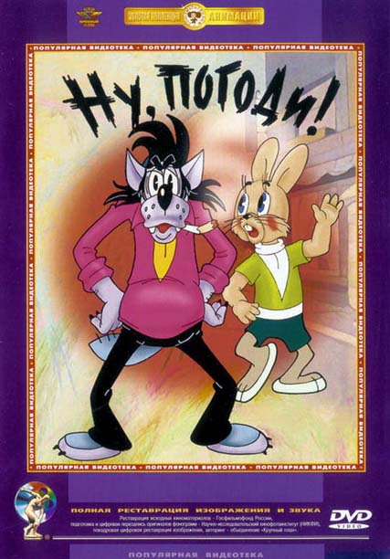 Ну, погоди! (выпуск 1-20) (1969-2006) DVDRip